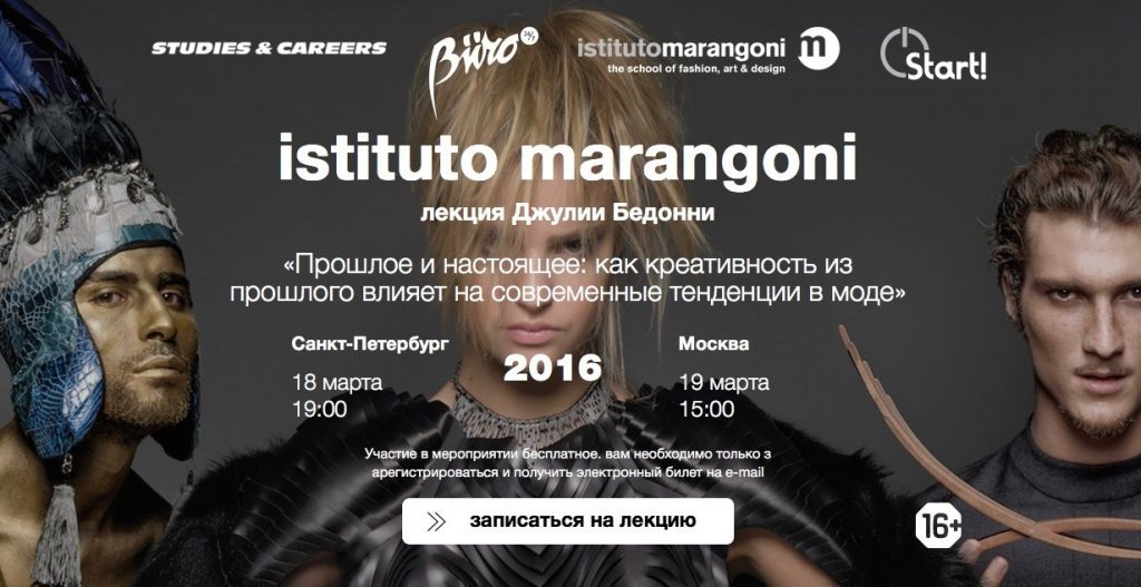 marangoni-fashion-talk-main-theme